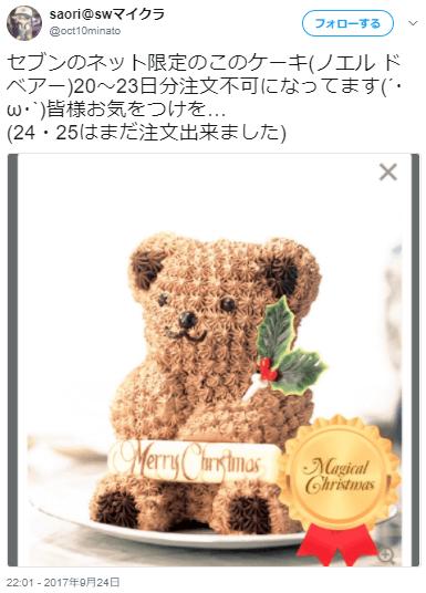 かわいいクリスマスケーキ人気