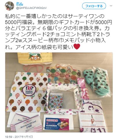 かわいい5000円