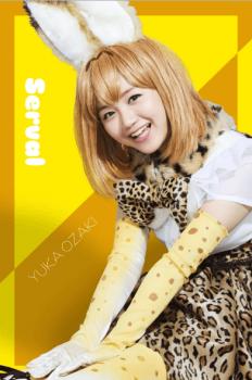 けものフレンズの舞台でサーバルの衣装を着る尾崎由香