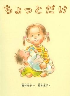 ちょっとだけ絵本読み聞かせ幼児