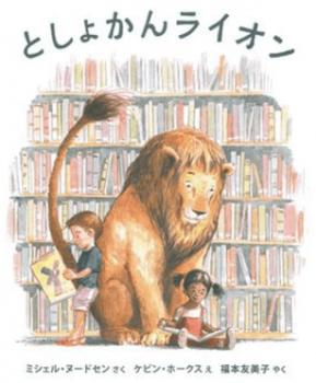 としょかんライオン絵本ベストセラーランキング