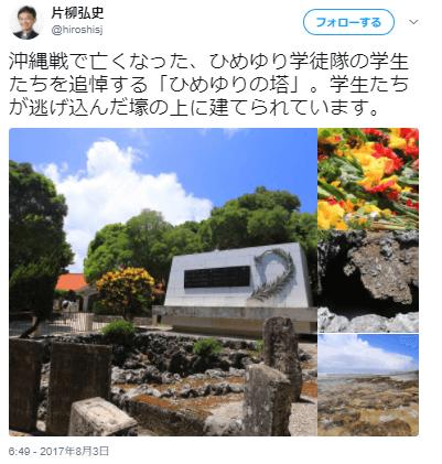ひめゆりの塔沖縄