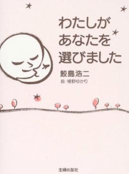 わたしがあなたを選びました胎教絵本