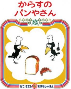 カラスのパン屋さん絵本