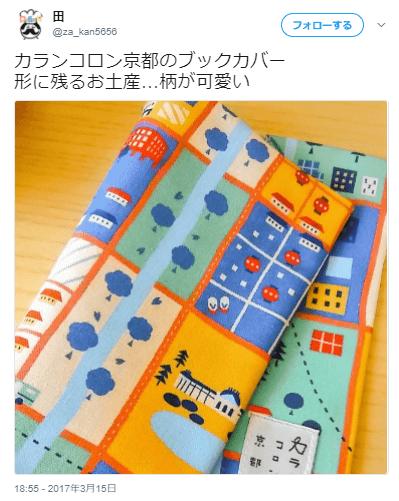 カランコロン京都ブクカバーお土産