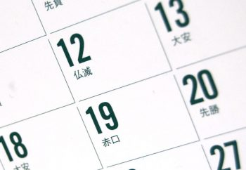 カレンダーに書かれた六曜の仏滅