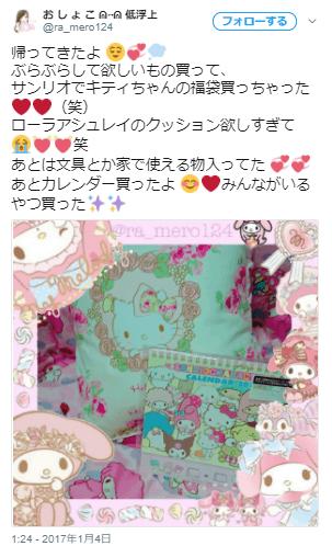 キティちゃん福袋