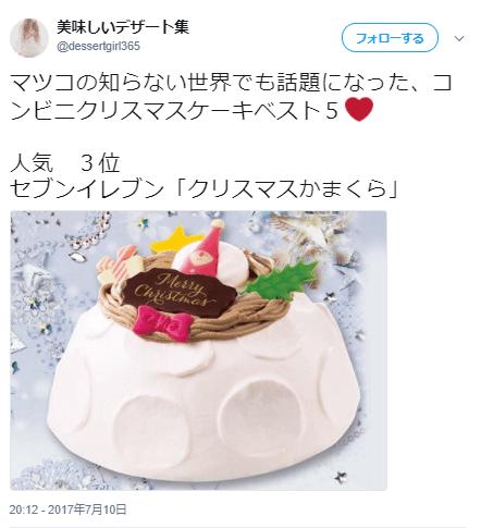 クリスマスケーキかまくら