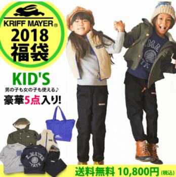 クリフメイヤー福袋2018