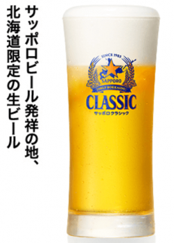 サッポロクラッシクビール美味しい