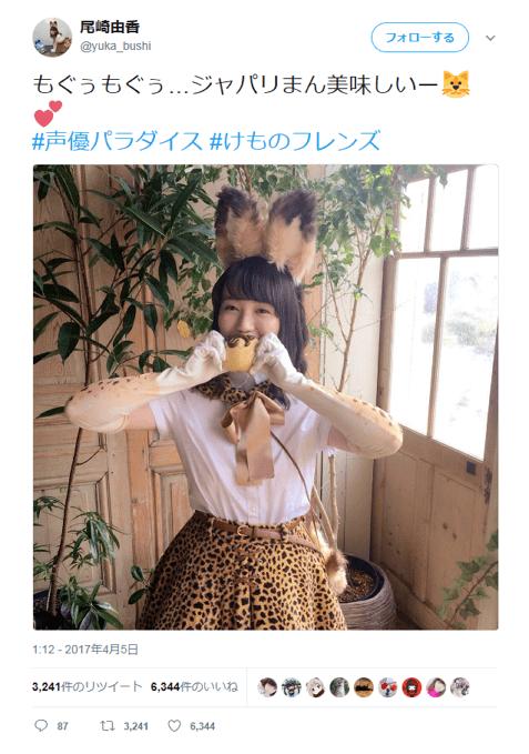 サーバルの衣装を着ている尾崎由香さんの画像ツイート2