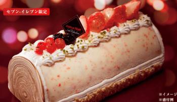 セブン限定クリスマスケーキアイス