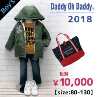 ダディオダディ福袋1万円