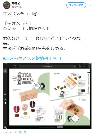 テオムラタ茶葉ショコラ口コミお歳暮