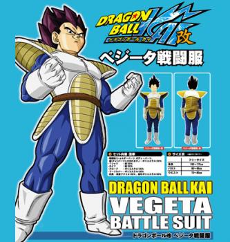 ドラゴンボールベジ-た戦闘服