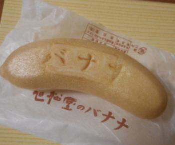 バナナ最中お土産青森