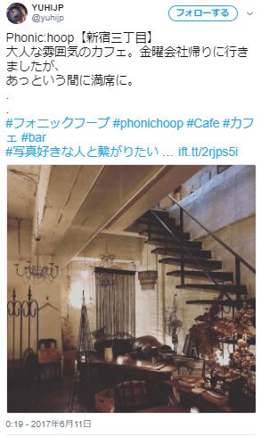 <h4>カフィスカフェ口コミ</h4>