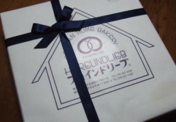 フロインドリーブかわいい箱