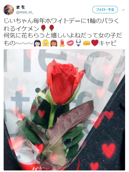 ホワイトデーに花をもらったツイート