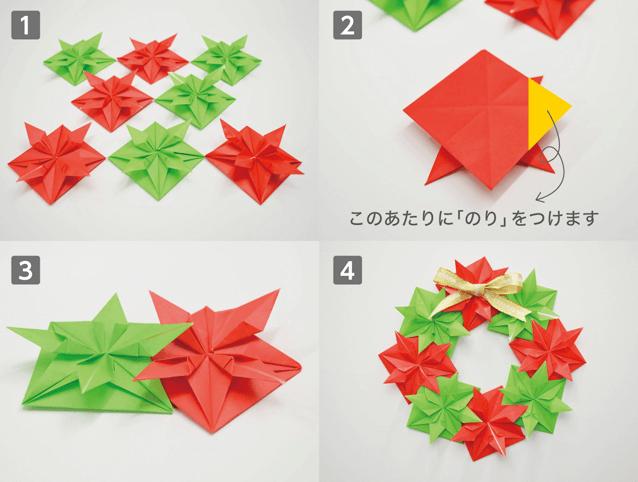 クリスマスリースは手作り簡単に子供や高齢者と折り紙で作ろう