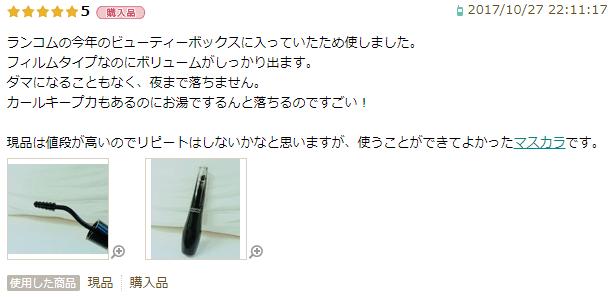 ランコムマスカラ口コミ