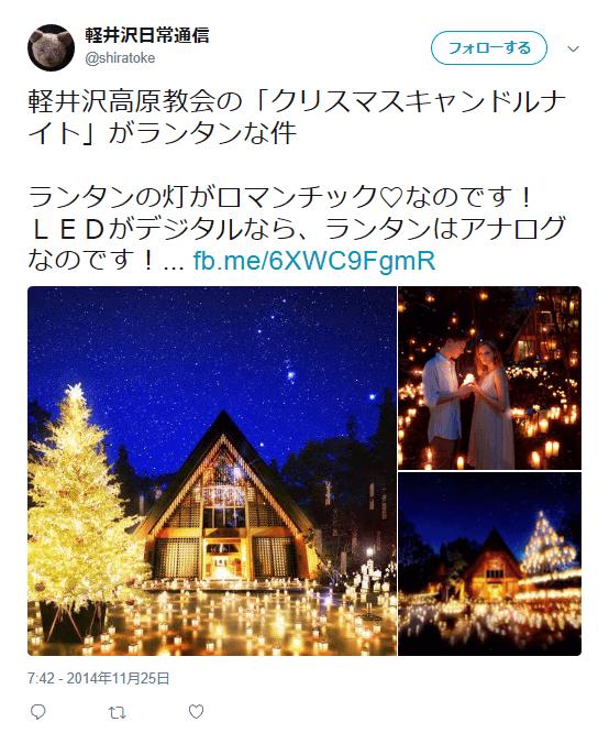 ランタンの光でつつまれた軽井沢高原教会
