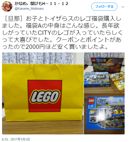 レゴ福袋クーポン