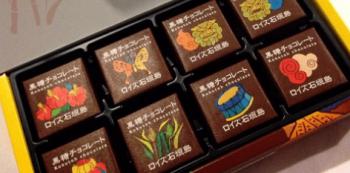 ロイズ石垣島黒糖チョコレートお土産