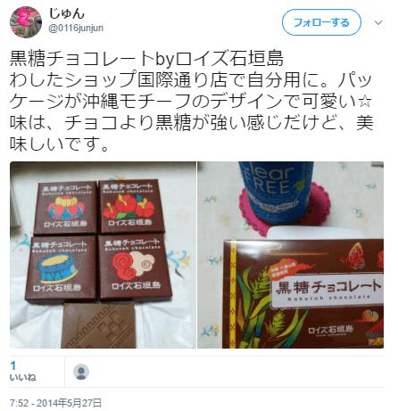 ロイズ石垣島黒糖チョコレート美味しいお土産