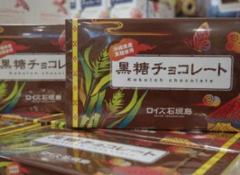 ロイズ石垣島黒糖チョコレート