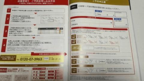 ローソンクリスマスケーキ予約用紙