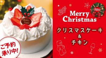 ローソンクリスマスケーキ予約