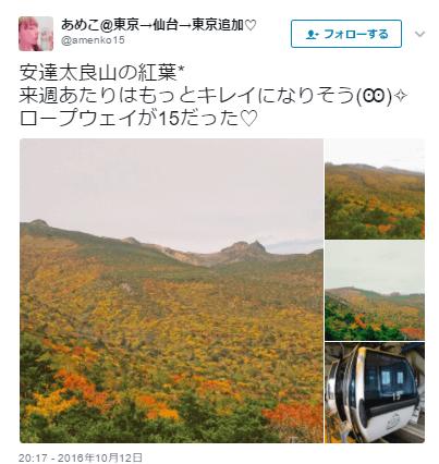 ロープウェイ安達太良山