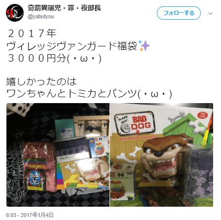 ヴィレッジヴァンガード3000円口コミ