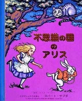 不思議の国のアリスしかけ絵本