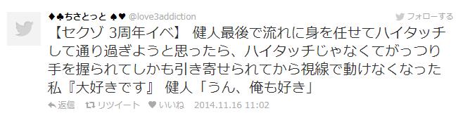 中島健人との握手会2014で「俺も好き。」って言った貰ったというツイート