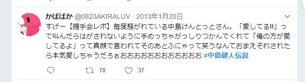 中島健人のファンへの神対応を称えるツイート画像