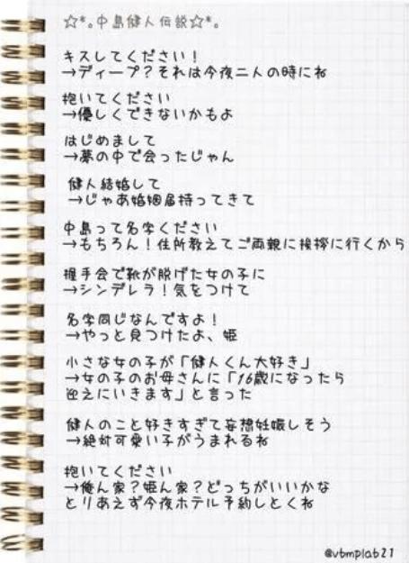 中島健人伝説の言葉