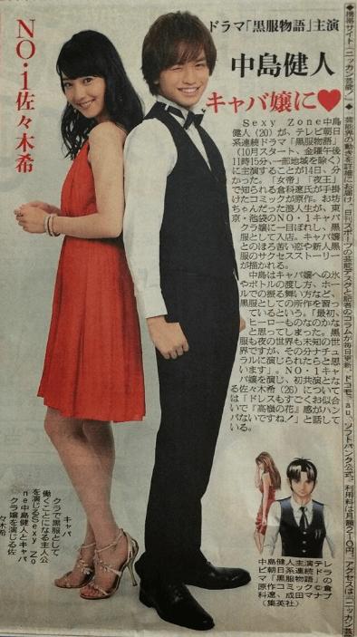 中島健人&佐々木希
