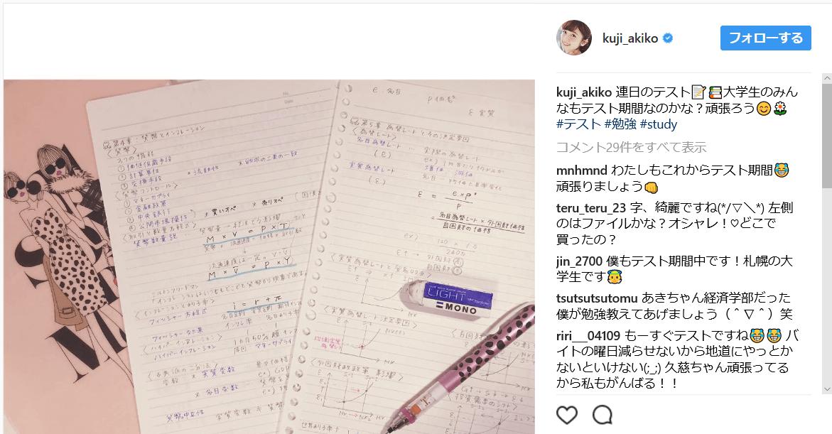 久慈暁子の大学ノート