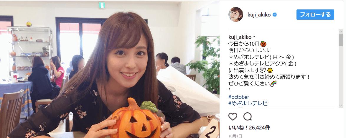 久慈暁子アナインスタ
