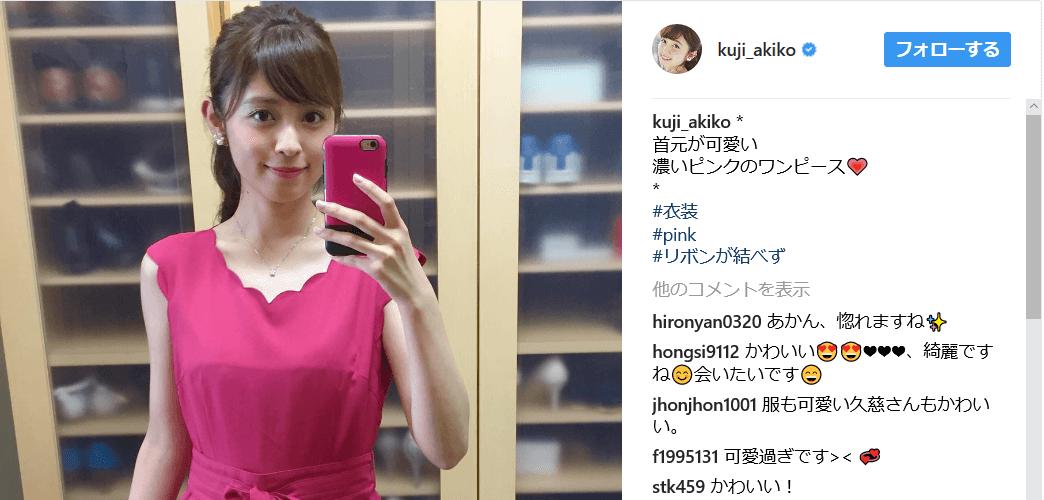 久慈暁子アナ濃いピンク