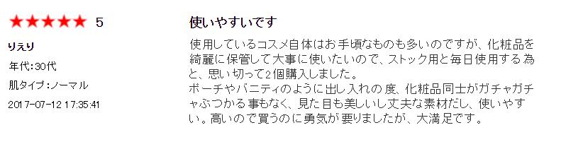 化粧品ボックスシュウウエムラ口コミ