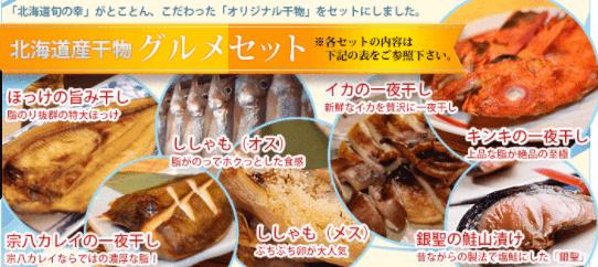 北海道干物セット人気おすすめ