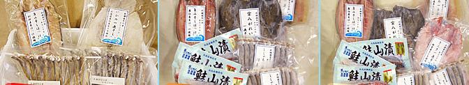 北海道干物セット