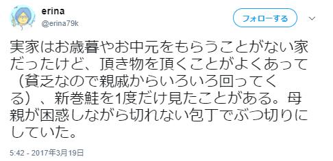 北海道新巻鮭口コミ