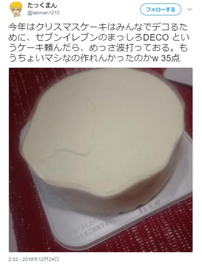 口コミクリスマスケーキセブン