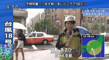 台風時の井上アナがヘルメットを被り中継