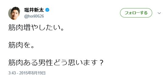 堀井新太のツイート