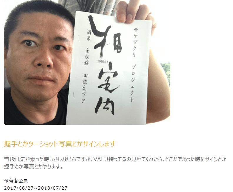 堀江貴文さんのVALU優待